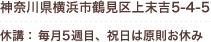 神奈川県横浜市鶴見区上末吉5-4-5