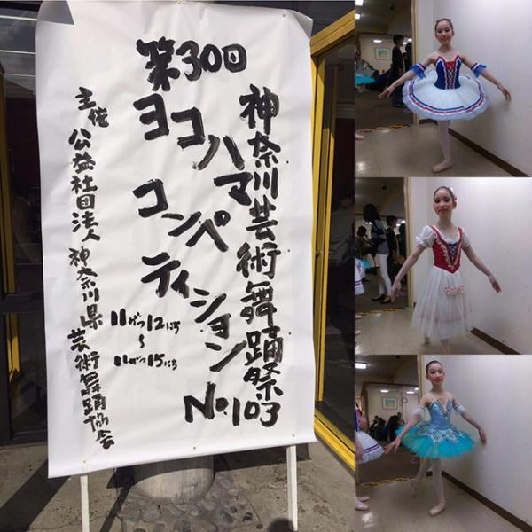 横浜コンペティションのご報告