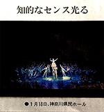 東京新聞に「シンデレラ」の記事が掲載されました。