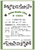 Ballet Studio Liliya 発表会のお知らせ