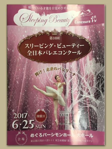 スリーピング ビューティー全日本バレエコンクールの結果