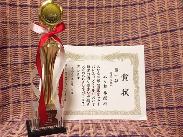 国際バレエアワード・東京サマーコンクール・NBAジュニアバレエコンクール結果