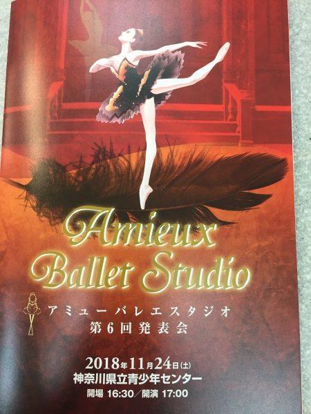 アミューバレエスタジオ第6回発表会に出演させて頂きました